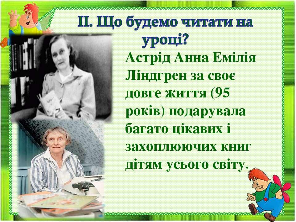 Астрід Анна Емілія Ліндгрен за своє довге життя (95 років) подарувала багато ...