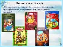 Виставка книг казкарів - Які з цих книг ви читали? За мотивами яких дивилися ...