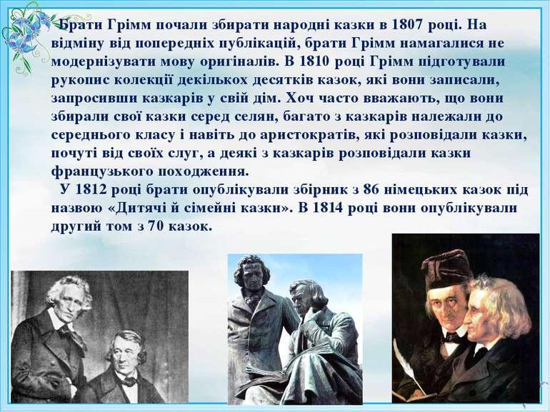 Брати Грімм почали збирати народні казки в 1807 році. На відміну від попередн...
