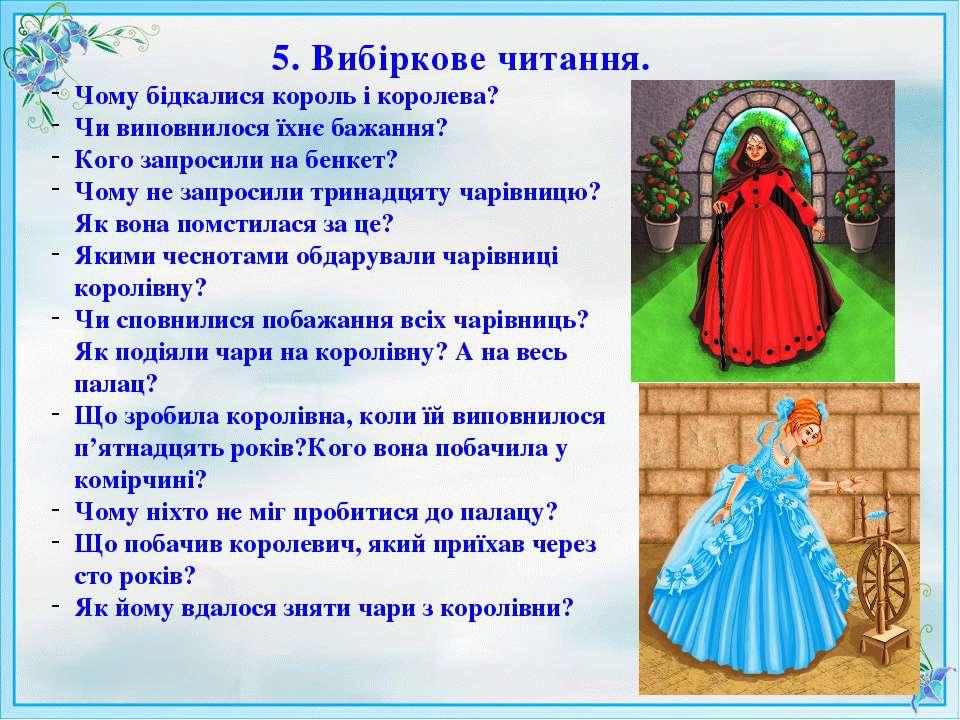 5. Вибіркове читання. Чому бідкалися король і королева? Чи виповнилося їхнє б...