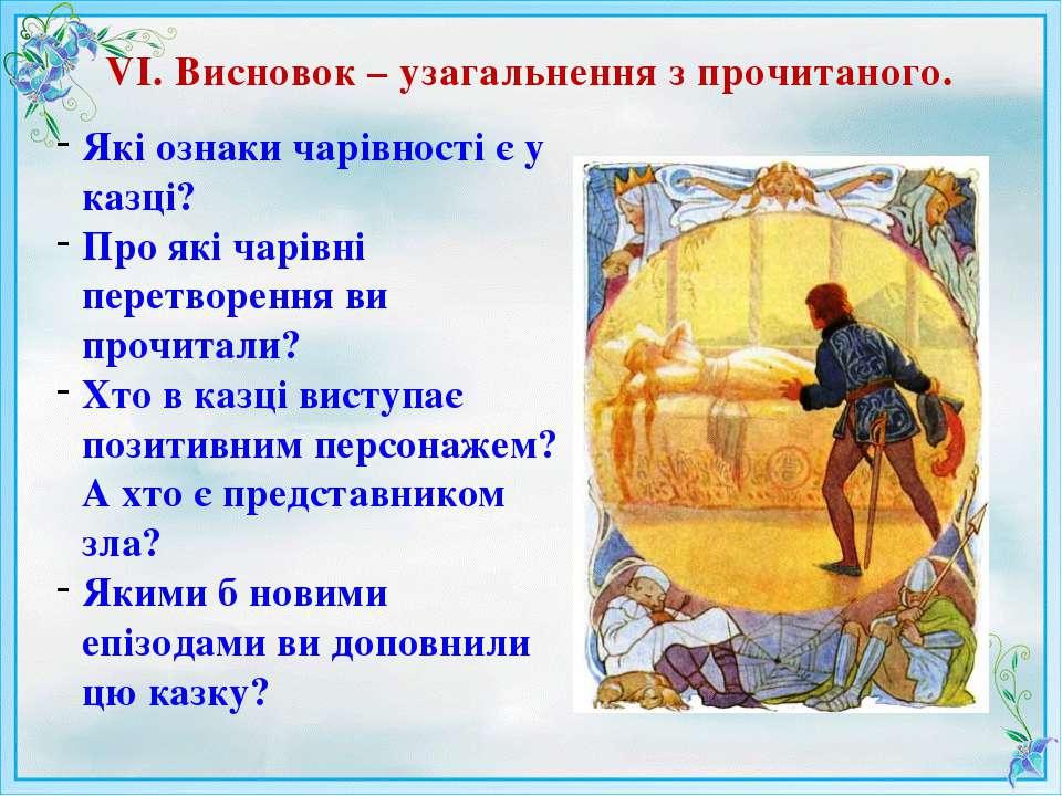 VІ. Висновок – узагальнення з прочитаного. Які ознаки чарівності є у казці? П...