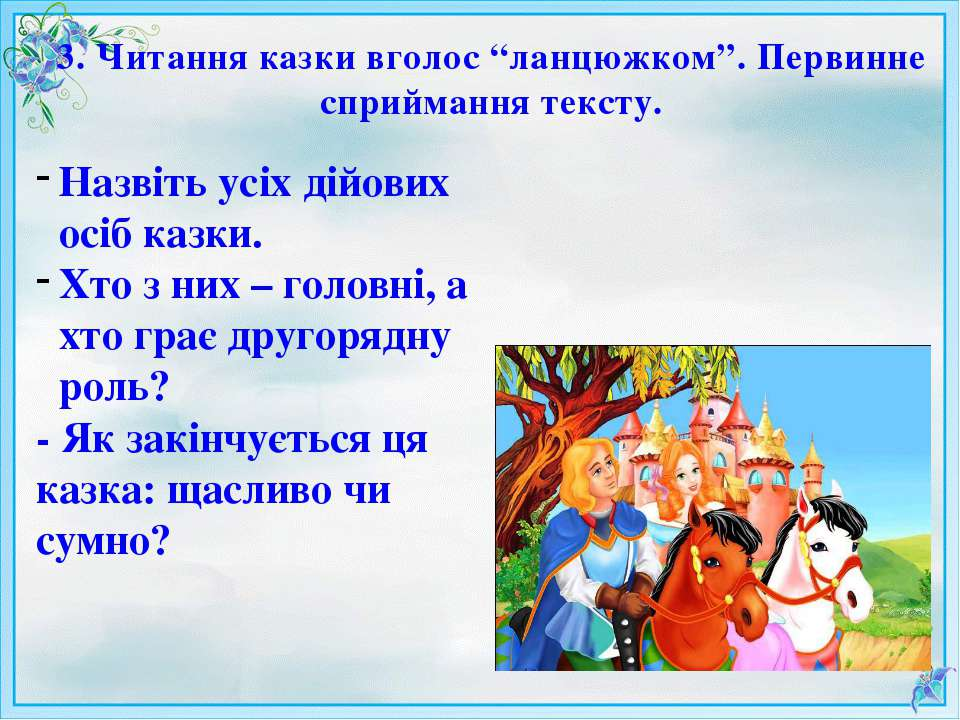 Назвіть усіх дійових осіб казки. Хто з них – головні, а хто грає другорядну р...