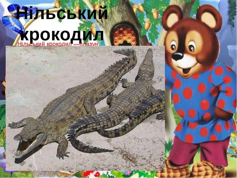 Словничок у малюнках Крокодил