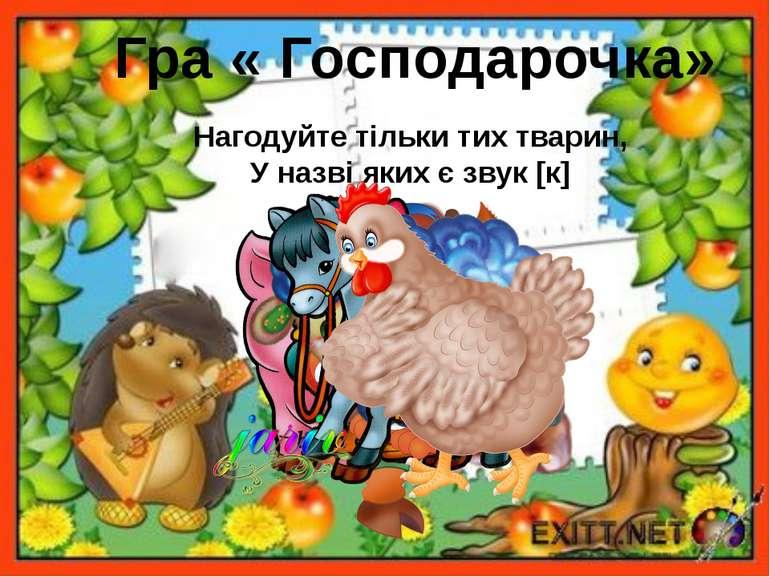 Впізнай казкового героя Вигнав дід козу із хати — Та й пішла вона блукати: В ...