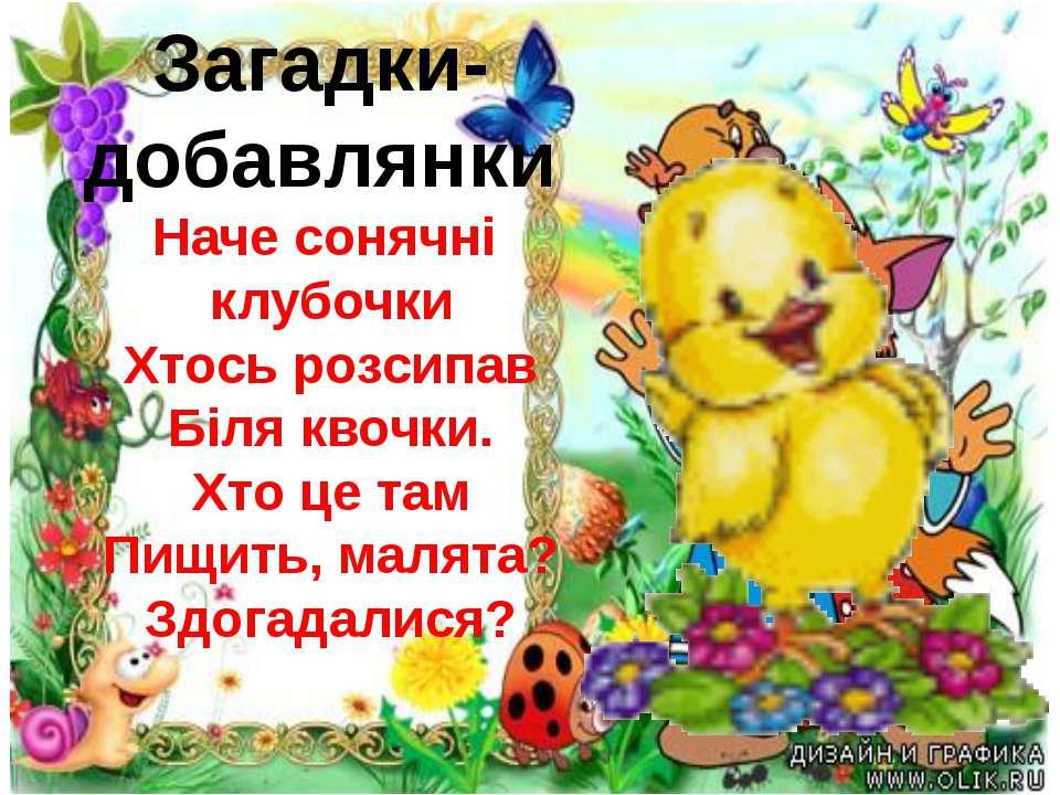 Лічилка Ходить квочка На гніздечко, Золоті несе яєчка. Скільки їх там, Відгад...