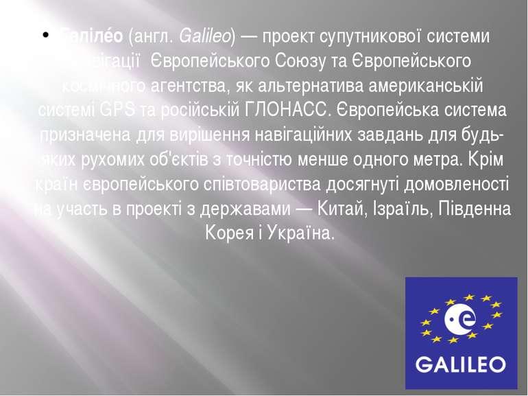 Галілéо(англ.Galileo)— проект супутникової системи навігації Європейськог...