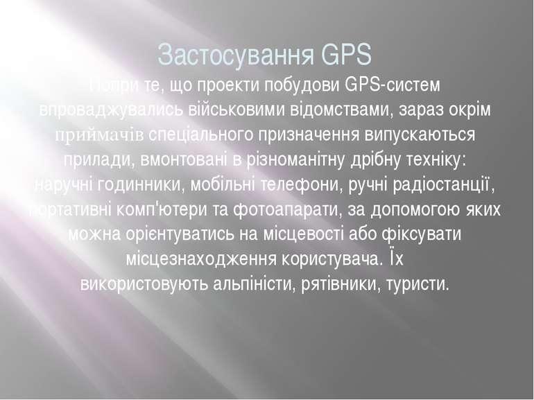 Застосування GPS Попри те, що проекти побудови GPS-систем впроваджувались вій...