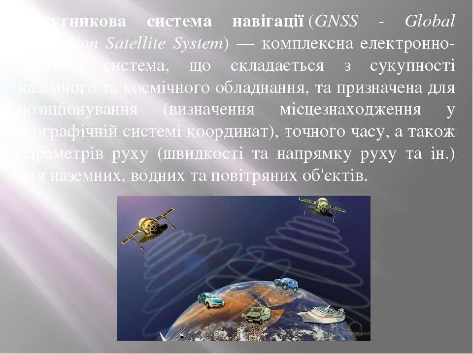 Супутникова система навігації(GNSS - Global Navigation Satellite System) — к...