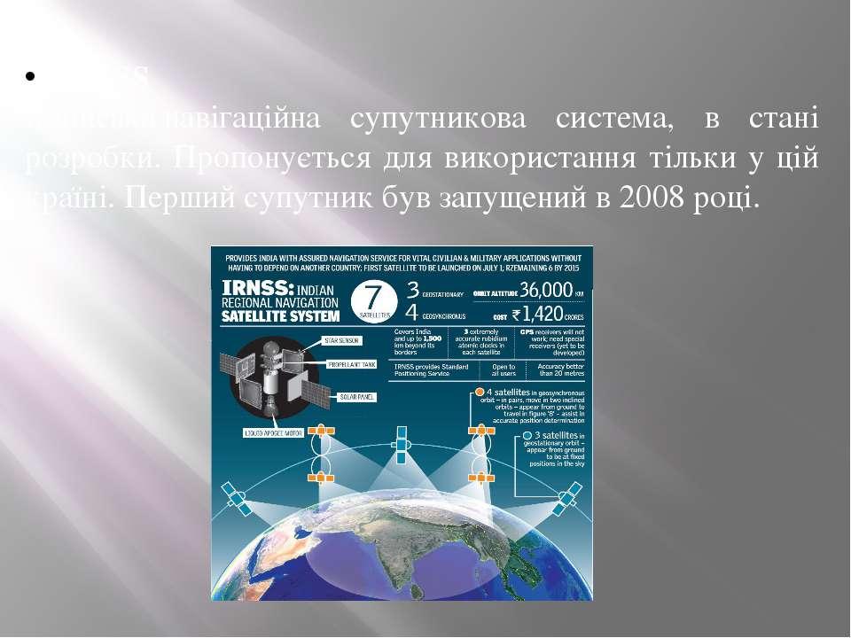 IRNSS Індійськанавігаційна супутникова система, в стані розробки. Пропонуєть...