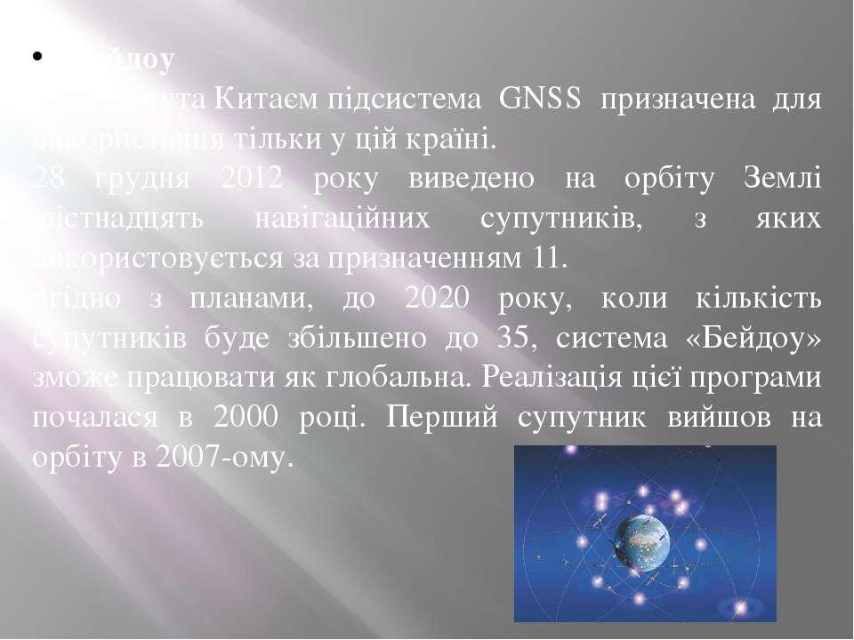 Бейдоу РозгорнутаКитаємпідсистема GNSS призначена для використання тільки у...