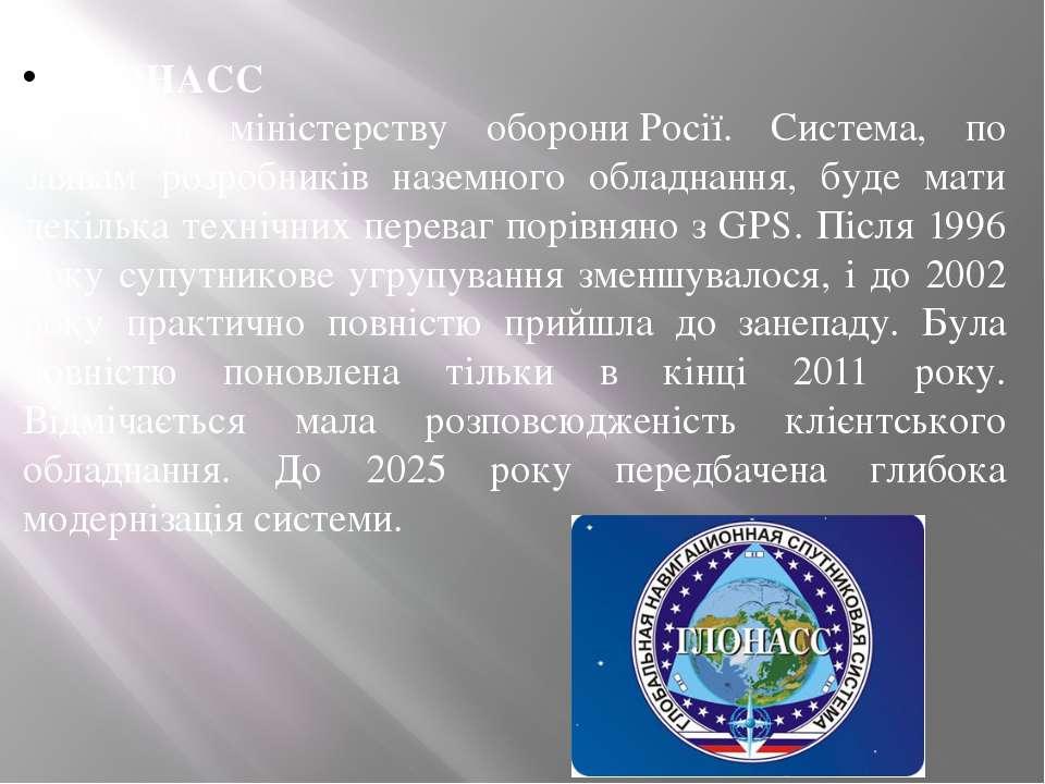 ГЛОНАСС Належить міністерству оборониРосії. Система, по заявам розробників н...