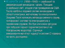 Ні кола Те сла (1856—1943)— сербський та американськийвинахідникіфізик. ...