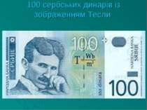 100сербських динарівіз зображенням Тесли