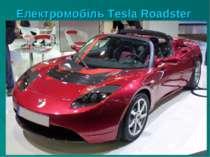 Електромобіль Tesla Roadster
