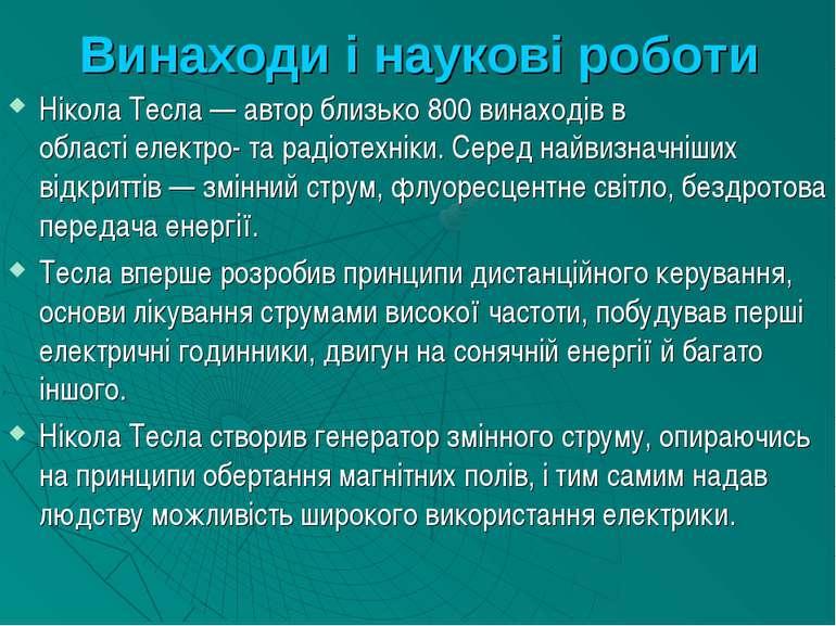 Винаходи і наукові роботи Нікола Тесла— автор близько 800 винаходів в област...