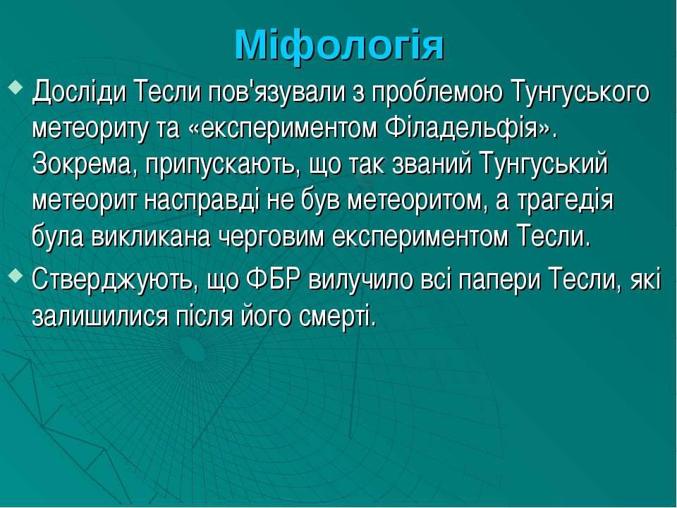 Міфологія Досліди Тесли пов'язували з проблемоюТунгуського метеоритута«екс...
