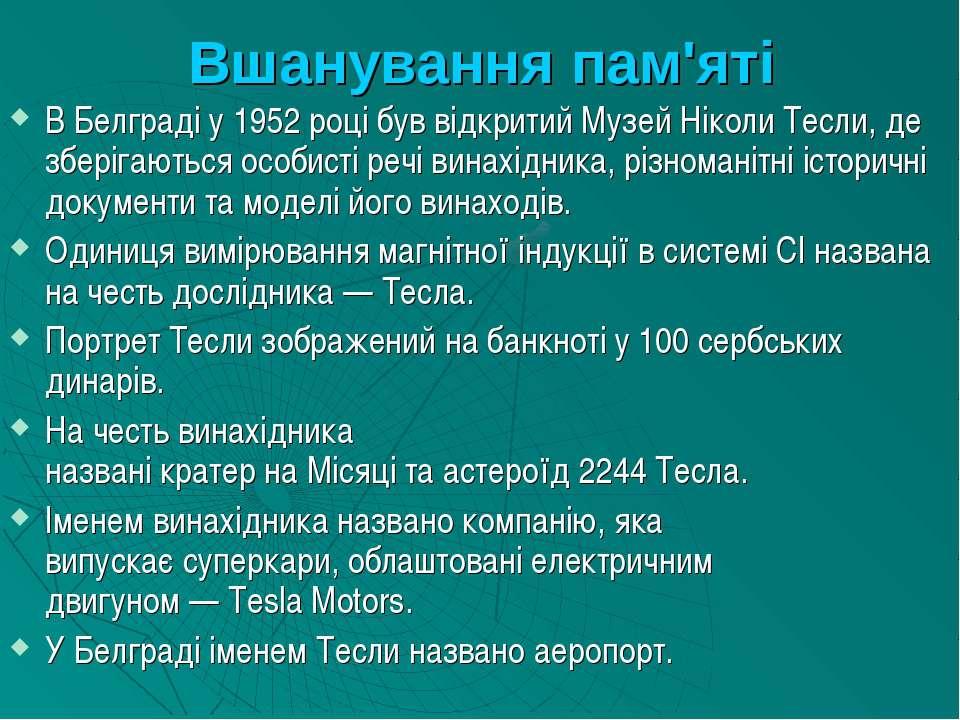 Вшанування пам'яті В Белграді у1952році був відкритийМузей Ніколи Тесли, д...