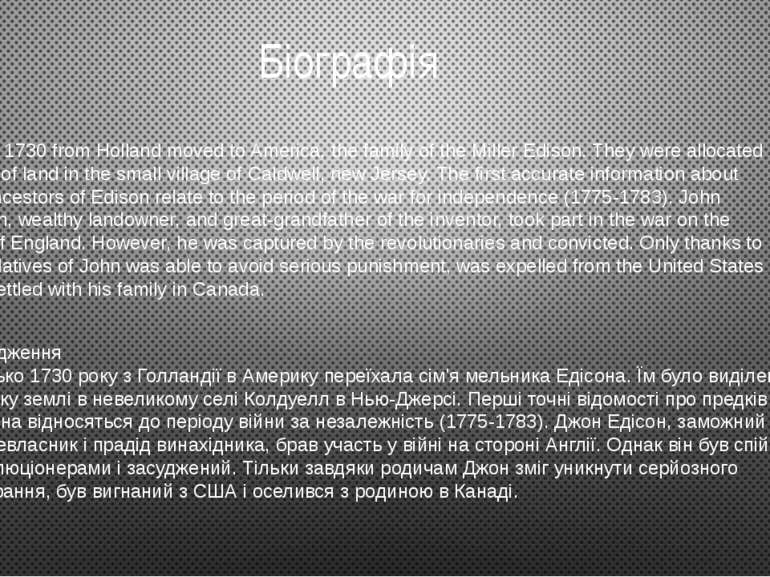 Біографія Origin About 1730 from Holland moved to America, the family of the ...