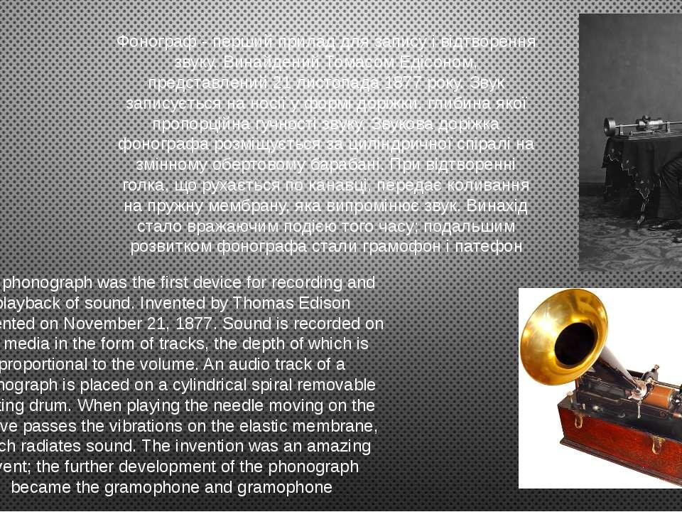 Фонограф - перший прилад для запису і відтворення звуку. Винайдений Томасом Е...