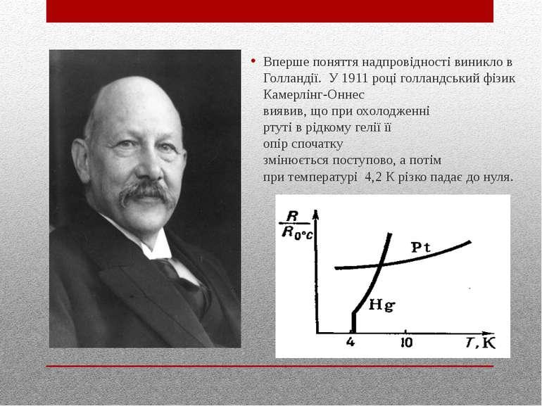 Вперше поняття надпровідності виникло в Голландії. У 1911 році голландський ф...