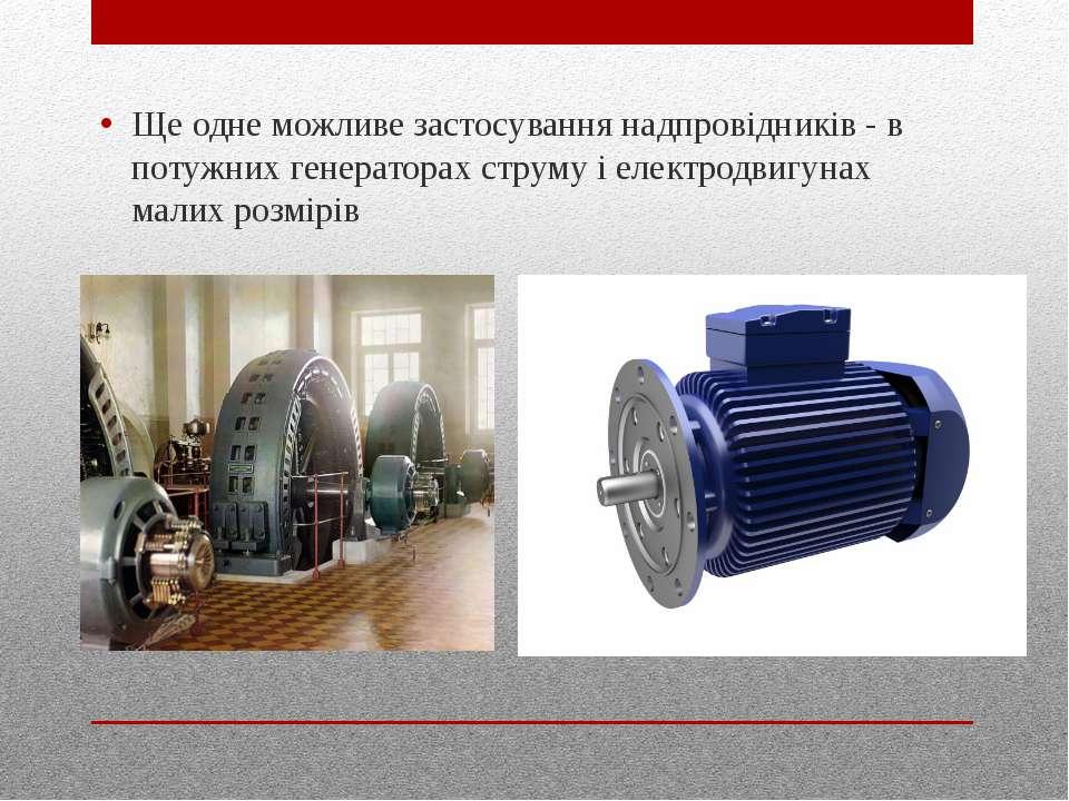 Ще одне можливе застосування надпровідників - в потужних генераторах струму і...