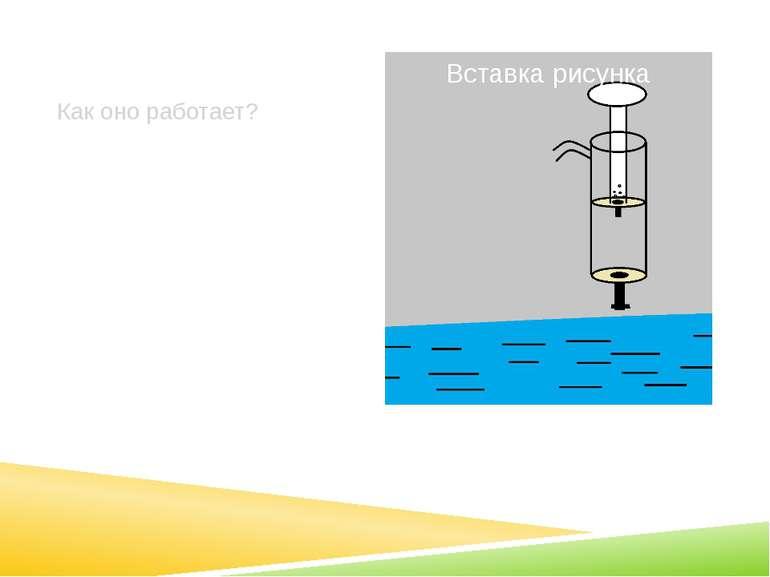 Как оно работает? На рисунке мы видим насос, с клапаном снизу. Клапан сделан ...