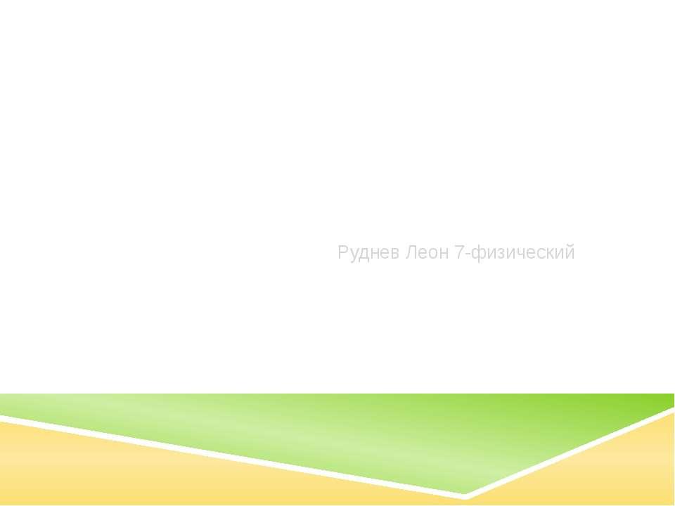 Одноклапанный насос Руднев Леон 7-физический