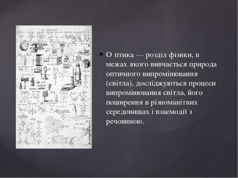 О птика — розділ фізики, в межах якого вивчається природа оптичного випроміню...