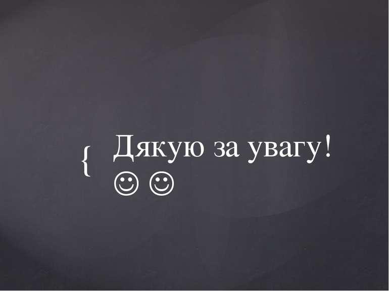 Дякую за увагу! {