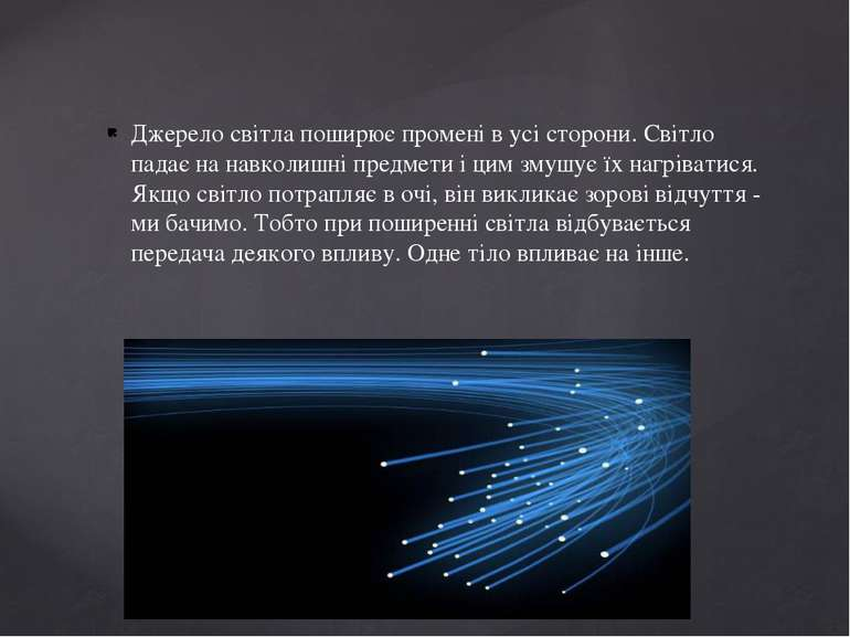 Джерело світла поширює промені в усі сторони. Світло падає на навколишні пред...