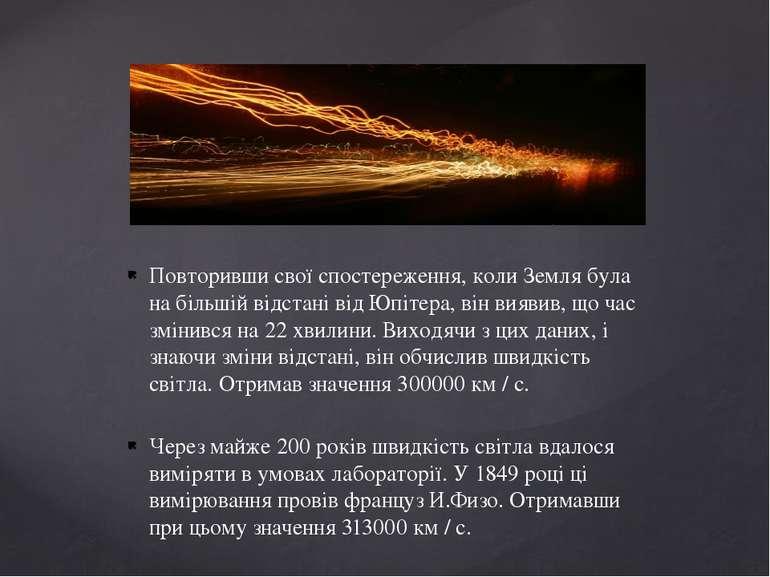 Повторивши свої спостереження, коли Земля була на більшій відстані від Юпітер...