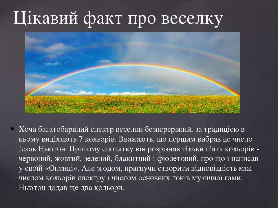 Хоча багатобарвний спектр веселки безперервний, за традицією в ньому виділяют...