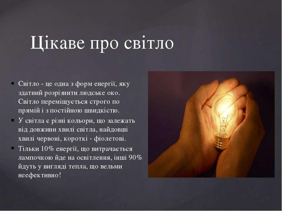 Світло - це одна з форм енергії, яку здатний розрізнити людське око. Світло п...