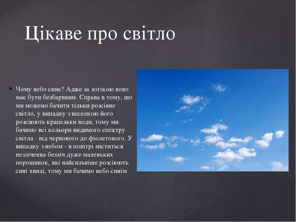 Чому небо синє? Адже за логікою воно має бути безбарвним. Справа в тому, що м...