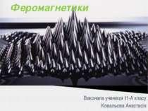Феромагнетики Виконала учениця 11-А класу Ковальова Анастасія
