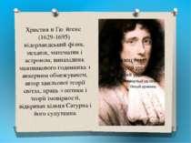 Христия н Гю йгенс (1629-1695) нідерландський фізик, механік, математик і аст...