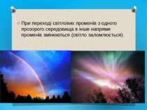При переході світлових променів з одного прозорого середовища в інше напрями ...