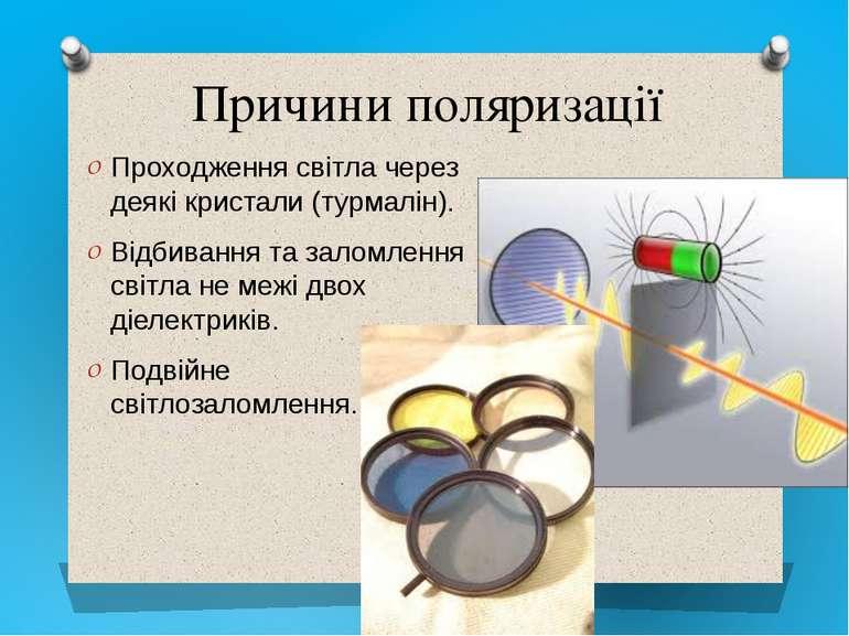 Причини поляризації Проходження світла через деякі кристали (турмалін). Відби...