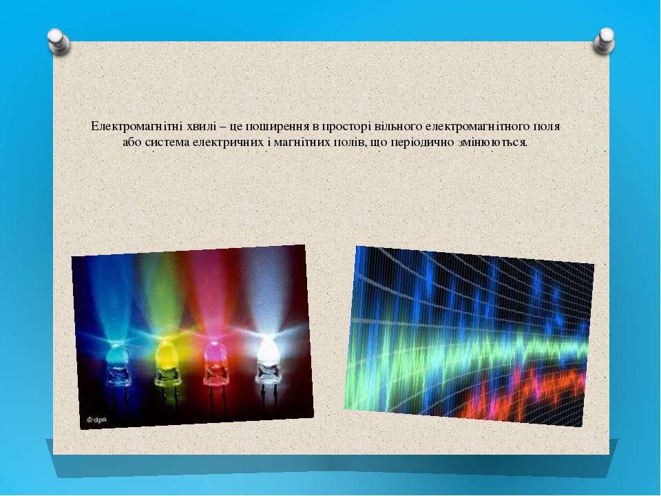 Електромагнітні хвилі – це поширення в просторі вільного електромагнітного по...