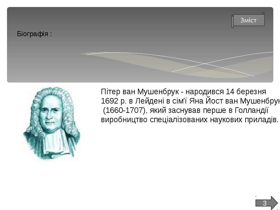У 1723 році був запрошений до Утрехтського університету , де створив курс фіз...