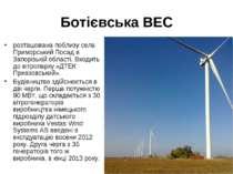 Ботієвська ВЕС розташована поблизу села Приморський Посад в Запорізькій облас...