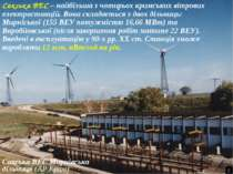 Сакська ВЕС Мирнівська дільниця (АР Крим) Сакська ВЕС – найбільша з чотирьох ...