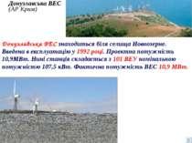 Донузлавська ВЕС (АР Крим) Донузлавська ВЕС знаходиться біля селища Новоозерн...