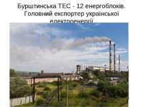 Бурштинська ТЕС - 12 енергоблоків. Головний експортер української електроенергії