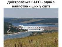 Дністровська ГАЕС - одна з найпотужніших у світі