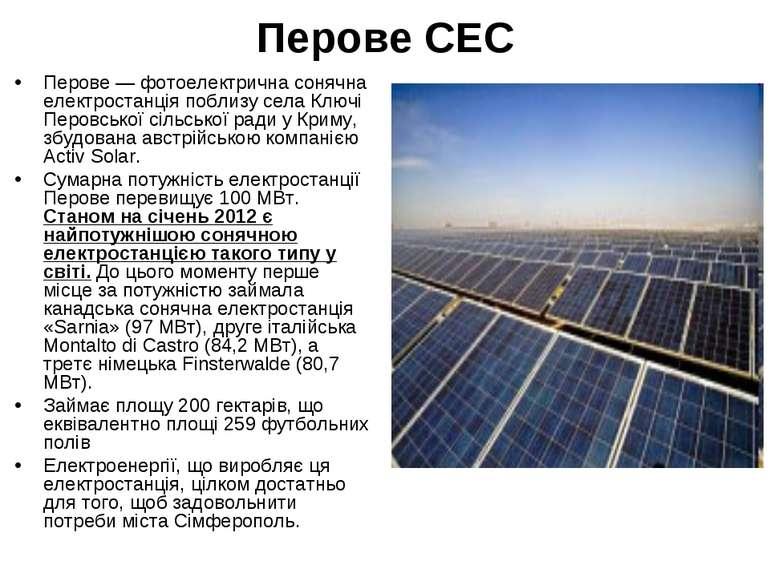 Перове СЕС Перове — фотоелектрична сонячна електростанція поблизу села Ключі ...
