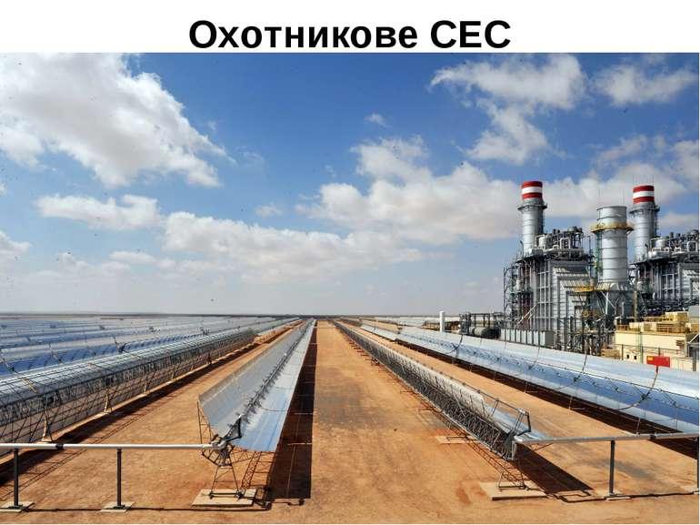 Охотникове СЕС фотоелектрична сонячна електростанція зводиться в селі Охотник...