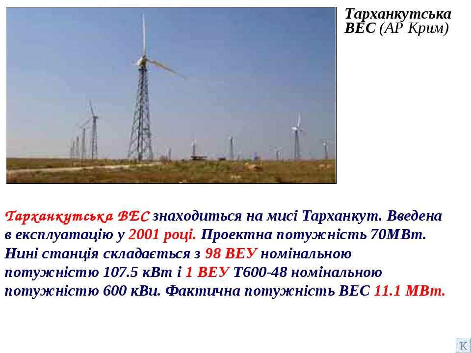 Тарханкутська ВЕС знаходиться на мисі Тарханкут. Введена в експлуатацію у 200...