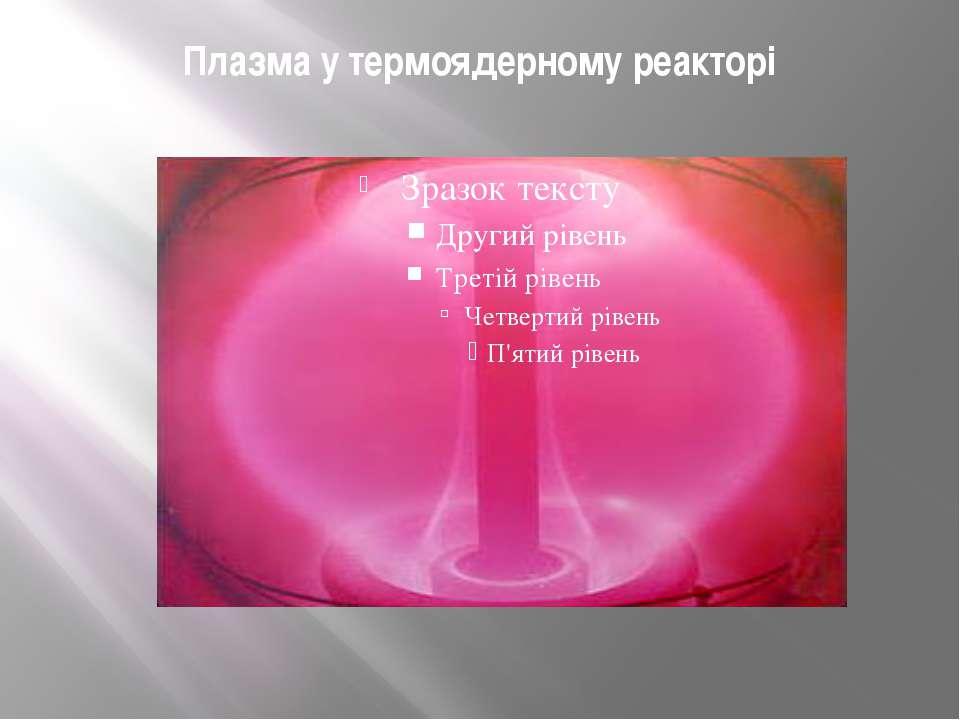 Плазма у термоядерному реакторі