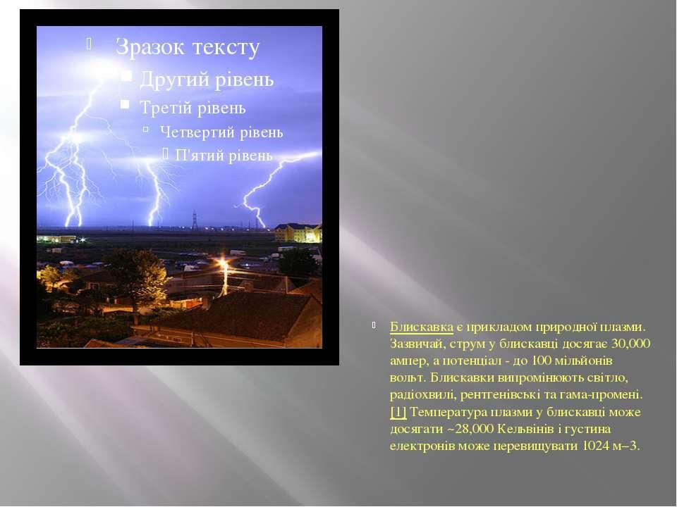 Блискавкає прикладом природної плазми. Зазвичай, струм у блискавці досягає 3...